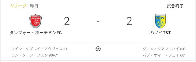 ベトナムサッカー試合結果