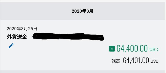 ベトナムから日本に送金完了