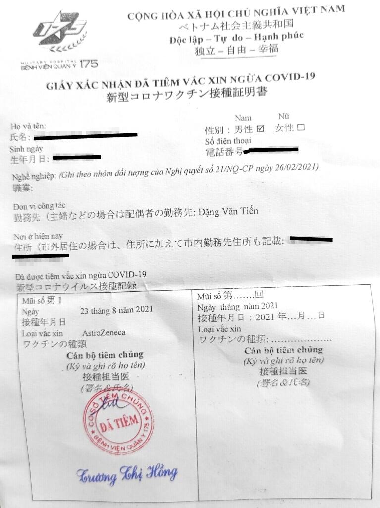 ベトナムワクチン接種証明